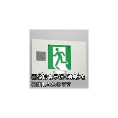 ◎東芝 LED誘導灯 誘導音付加点滅用 壁埋込形 B級 20A形 片面灯 自己点検タイプ 電池内蔵形 FBK-42671VXN-LS17(表示板別売)
