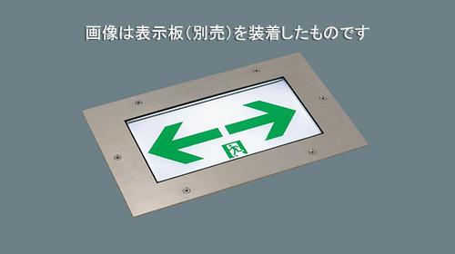 ◎パナソニック LED誘導灯 一般形 床埋込型 C級 10形 片面型 リモコン自己点検機能付 電池内蔵形 防雨型 FW10373LE1(表示板別売)