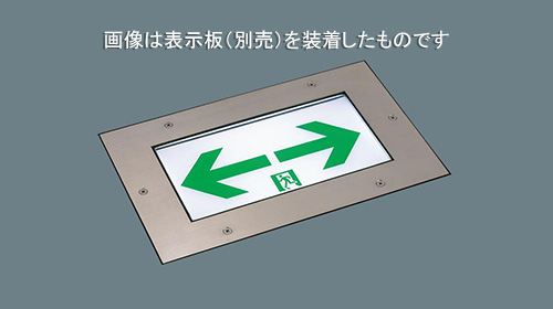 ◎パナソニック LED誘導灯 一般形 長時間定格型 床埋込型 C級 10形 片面型 リモコン自己点検機能付 電池内蔵形 防雨型 FW10376LE1(表示板別売)