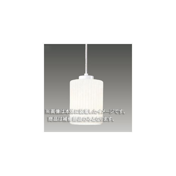 (照明セードのみ) FVHC11510 TOSHIBA 補修部品 東芝 [FVHC11510] 【送料無料】