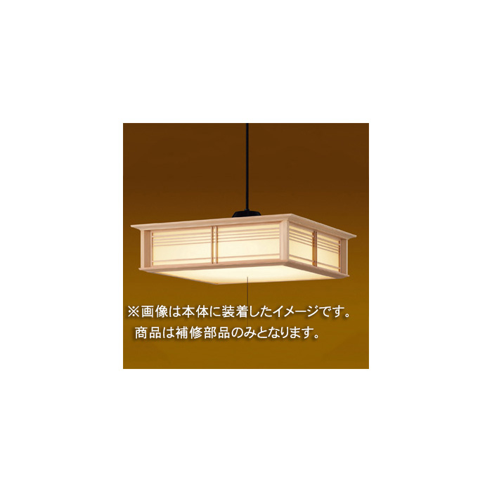 ◎東芝 補修用セード(グローブ) 強化和紙・杉  一般住宅用 LEDPC81005 ※受注生産品