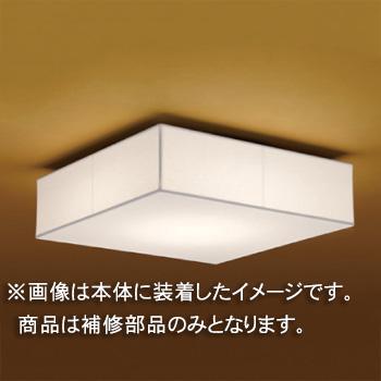 ◎東芝 補修用セード(グローブ) 強化和紙  一般住宅用 LEDX85586 ※受注生産品