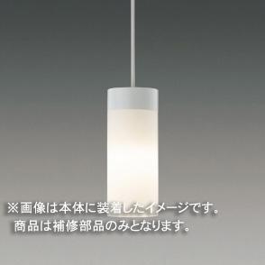 ◎東芝 補修用セード(グローブ) ガラス・乳白 一般住宅用 LEDX88057 ※受注生産品