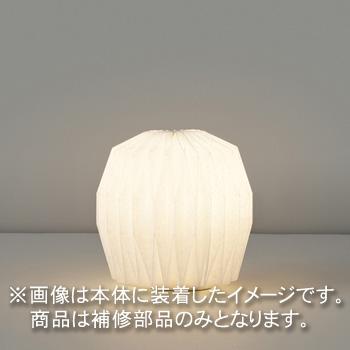 ◎東芝 補修用セード(グローブ) 樹脂 和紙入り 一般住宅用 LEDX88099 ※受注生産品