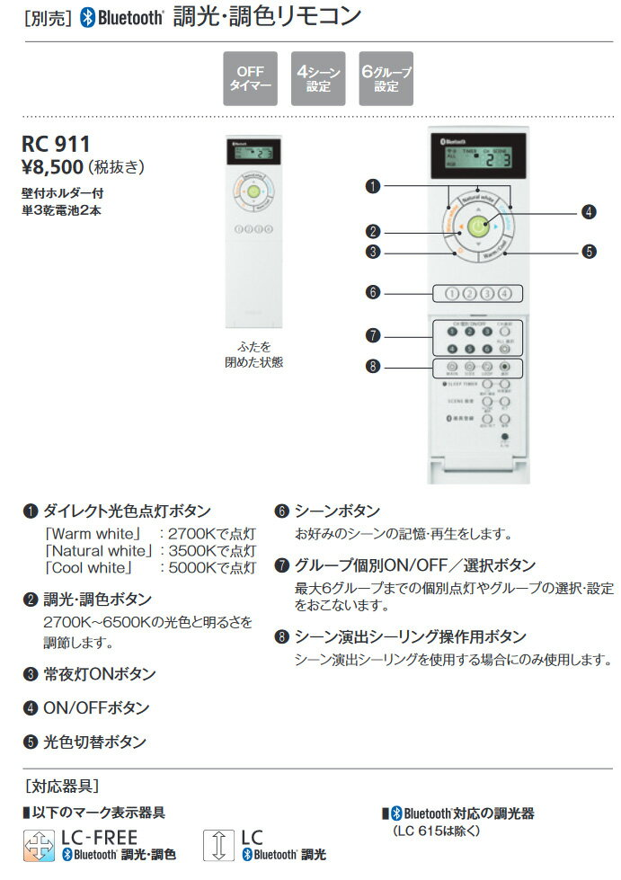 ◎ODELIC CONNECTED LIGHTING専用コントローラー 調光・調色リモコン送信器 6グループ設定 RC911