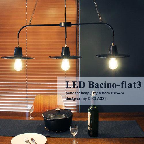 ◎ディクラッセ ペンダントランプ LEDバチーノフラット3 /LED Bacino-flat3 引掛けシーリング LED電球 E26口金 白熱60W相当×3灯 (ランプ付き) LP3086BK