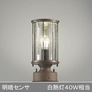 ◎ODELIC LED照明器具 アウトドア 門柱灯 明暗センサ付 LED電球 電球色タイプ ミニクリプトン形4.8W(E17)(ランプ付) 白熱灯40W相当 防雨型 OG042152LD