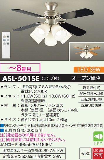◎DAIKO LEDシーリングファンライト 簡易取付式 (ランプ・リモコンスイッチ付) 7.8W電球色×5灯 本体シルバーサテン 正転逆転切替 風量3段切替機能付 ASL-501SE