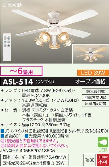◎DAIKO LEDシーリングファンライト 簡易取付式 (ランプ・リモコンスイッチ付) 7.8W電球色×5灯 本体白(ホワイト) 正転逆転切替 風量3段切替機能付 ASL-514