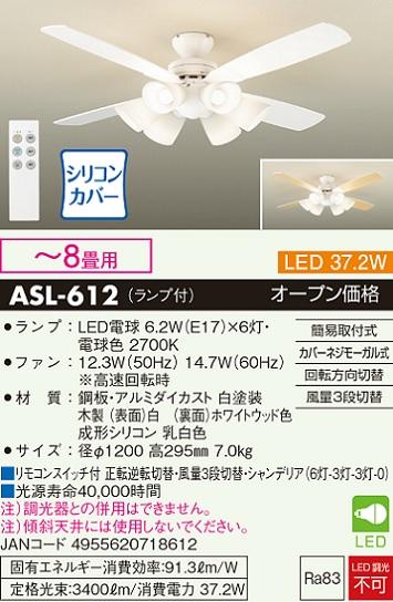 ◎DAIKO LEDシーリングファンライト 簡易取付式 (ランプ・リモコンスイッチ付) 6.2W電球色×6灯 本体白(ホワイト) 正転逆転切替 風量3段切替機能付 ASL-612