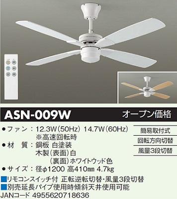 風量3段切替機能付 本体白(ホワイト) ◎DAIKO (リモコンスイッチ付) シーリングファン 簡易取付式 ASN-009W 回転方向切替
