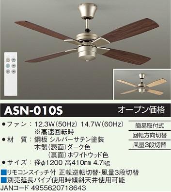 ◎DAIKO シーリングファン 簡易取付式 (リモコンスイッチ付) 本体シルバーサテン 回転方向切替 風量3段切替機能付 ASN-010S