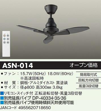 ◎DAIKO シーリングファン 簡易取付式 (リモコンスイッチ付) 本体黒(ブラック) 回転方向切替 風量3段切替機能付 ASN-014