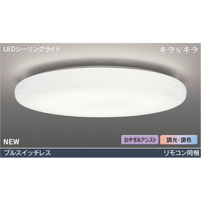 ◎東芝 LEDシーリングライト ワイド調色タイプ キラキラ ~14畳 リモコン付 電球色~昼光色 LEDH86804-LC
