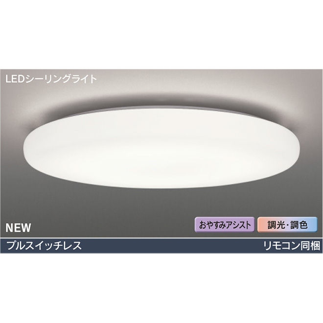◎東芝 LEDシーリングライト ワイド調色タイプ プレーン ~14畳 リモコン付 電球色~昼光色 LEDH86805-LC
