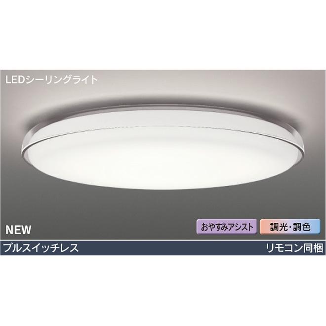 ◎東芝 LEDシーリングライト ワイド調色タイプ プレーン+クリア枠 ~12畳 リモコン付 電球色~昼光色 LEDH82806-LC
