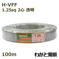 ◎田中電線 耐熱ビニル平形コード H-VFF 2心 1.25sq 透明(クリヤー) 【100m】 H-VFF 2C 1.25sq 透明