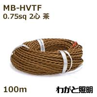 【100m】 (ツイストコード) ◎まるこ電線 撚り合せ編組・耐熱ビニルコード MB-HVTF2C0.75sq黒色 2心 MB−HVTF 0.75sq 黒色