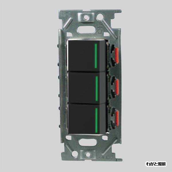 ◎神保電器 NKシリーズ配線器具 3路ガイドランプ付きスイッチトリプルセット 15A 125V ソフトブラック NKW03009SB ※受注生産品