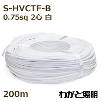 ◎まるこ電線 ソフト耐熱ビニルキャブタイヤコード S-HVCTF-B 2心 0.75sq 白色 【200m】 S-HVCTF-B 2C 0.75sq 白色