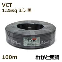 ◎富士電線 600V耐熱ソフトビニルキャブタイヤ丸形ケーブル VCT 3心 1.25sq 黒色 【100m】 VCT 3C 1.25sq 黒色