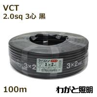◎富士電線 600V耐熱ソフトビニルキャブタイヤ丸形ケーブル VCT 3心 2sq 黒色 【100m】 VCT 3C 2sq 黒色