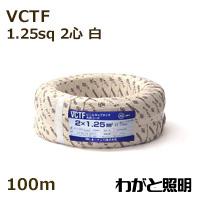 ◎オーナンバ ビニルキャブタイヤ丸形コード VCTF 2心 1.25sq 白色 【100m】 VCTF 2C 1.25sq 白色