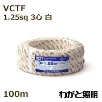 ◎オーナンバ ビニルキャブタイヤ丸形コード VCTF 3心 1.25sq 白色 【100m】 VCTF 3C 1.25sq 白色