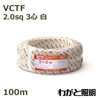 ◎オーナンバ ビニルキャブタイヤ丸形コード VCTF 3心 2.0sq 白色 【100m】 VCTF 3C 2.0sq 白色
