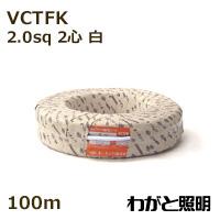 ◎オーナンバ ビニルキャブタイヤ長円形コード VCTFK 2心 2.0sq 白色 【100m】 VCTFK 2C 2.0sq 白色