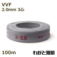 ◎カワイ 600Vビニル絶縁ビニルシースケーブル平形 VVF 3心 2.0mm 灰色 【100m】 VVF 3C 2.0mm 灰色