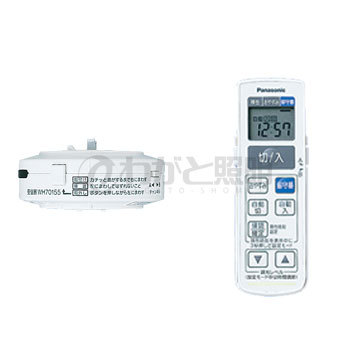 11000円以上で送料無料 メイルオーダー 永遠の定番モデル パナソニック 光線式ワイヤレスリモコンスイッチセット 留守番タイマ機能付 WH70155WK+WH7216WK WH7016WP
