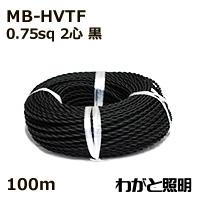 ◎まるこ電線 撚り合せ編組・耐熱ビニルコード(ツイストコード) MB-HVTF 2心 0.75sq 黒色 【100m】 MB-HVTF2C0.75sq黒色