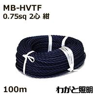 ◎まるこ電線 撚り合せ編組・耐熱ビニルコード(ツイストコード) MB-HVTF 2心 0.75sq 紺色 【100m】 MB-HVTF2C0.75sq紺色