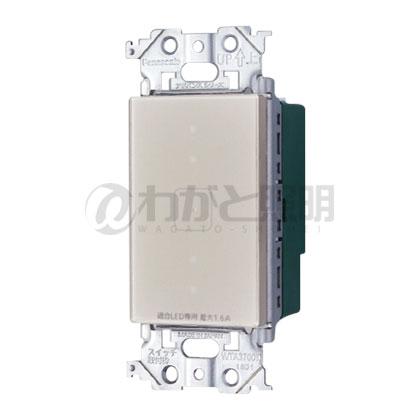 ◎パナソニック アドバンスシリーズ配線器具 リンクモデル タッチLED調光スイッチ 親器・受信器 位相制御タイプ 適合LED専用1.6A マットベージュ WTY5411FK