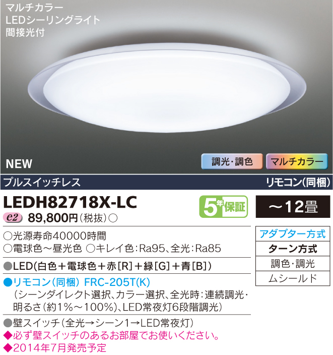 ◎東芝 マルチカラーLEDシーリングライト 12畳用 プルスイッチレス 調光・調色 間接光付 リモコン付 LEDH82718X-LC