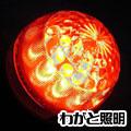 ◎キョーワ LED電球 屋外用LEDサイン球 カラー 赤色(レッド) E26口金 【10個入り】 LED-G50E26-R