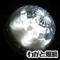 ◎キョーワ 屋外用LEDサイン球 白色(ホワイト) E26口金 【10個入り】 LED-G50E26-W