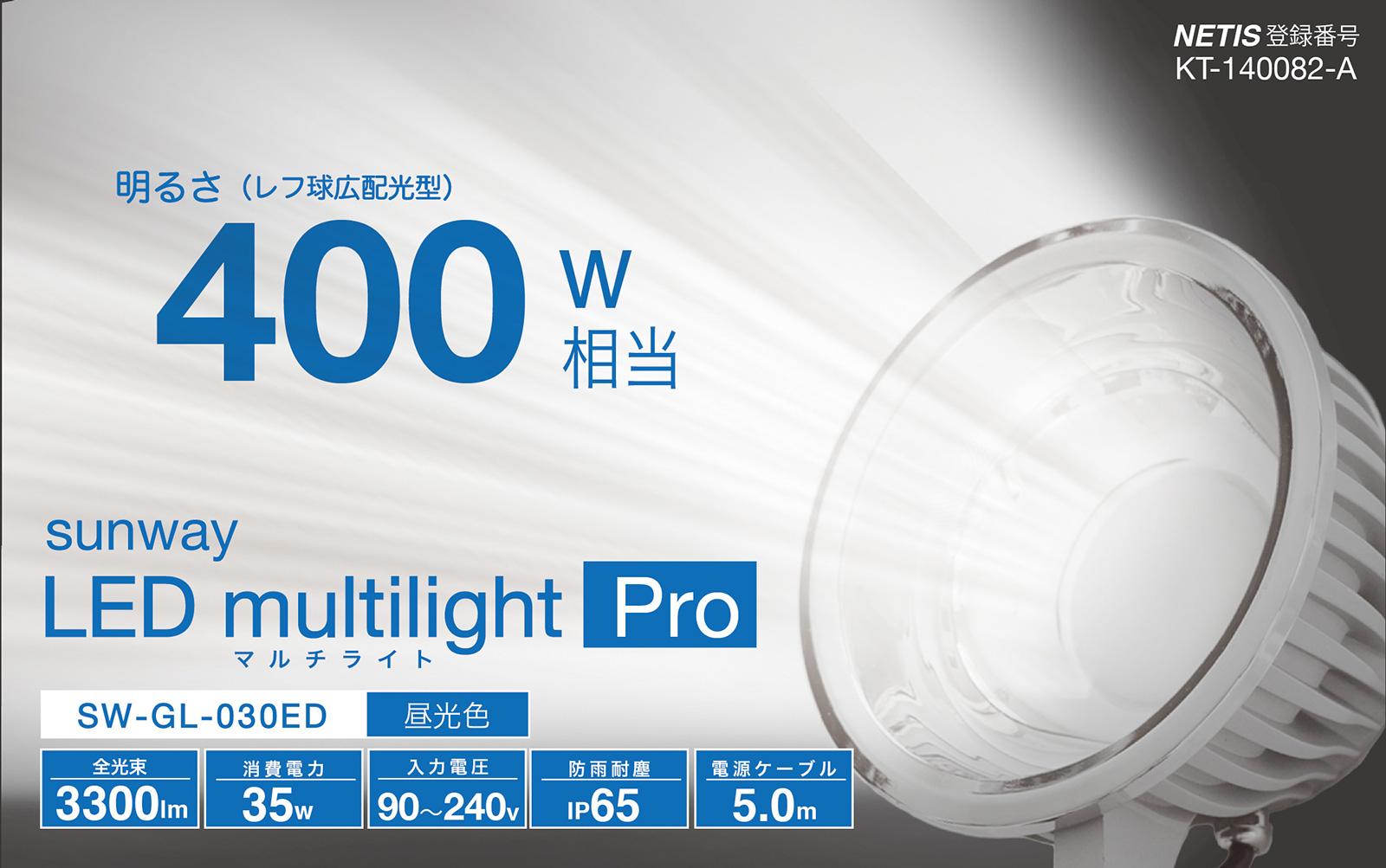 ◎サンウェイ LEDマルチライト・プロ 屋外対応LED投光器(作業灯) 90V~240V対応 35W 3300lm 屋外用レフランプ400W相当 昼光色(6500K) 照射角度60° 防塵 防雨(IP65) 電源ケーブル5m SW-GL-030ED
