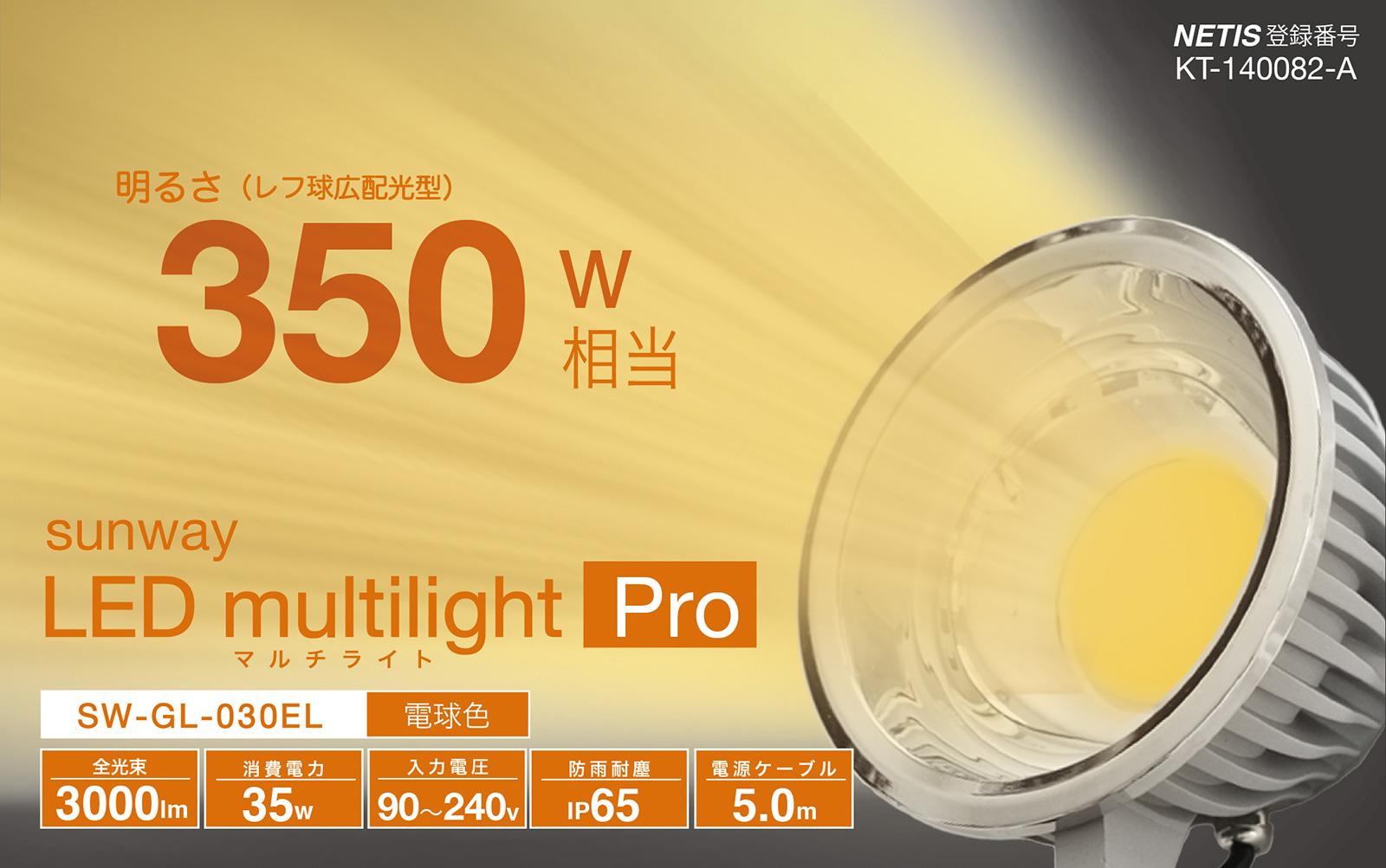 ◎サンウェイ LEDマルチライト・プロ 屋外対応LED投光器(作業灯) 90V~240V対応 35W 3000lm 屋外用レフランプ350W相当 電球色(3000K) 照射角度60° 防塵 防雨(IP65) 電源ケーブル5m SW-GL-030EL