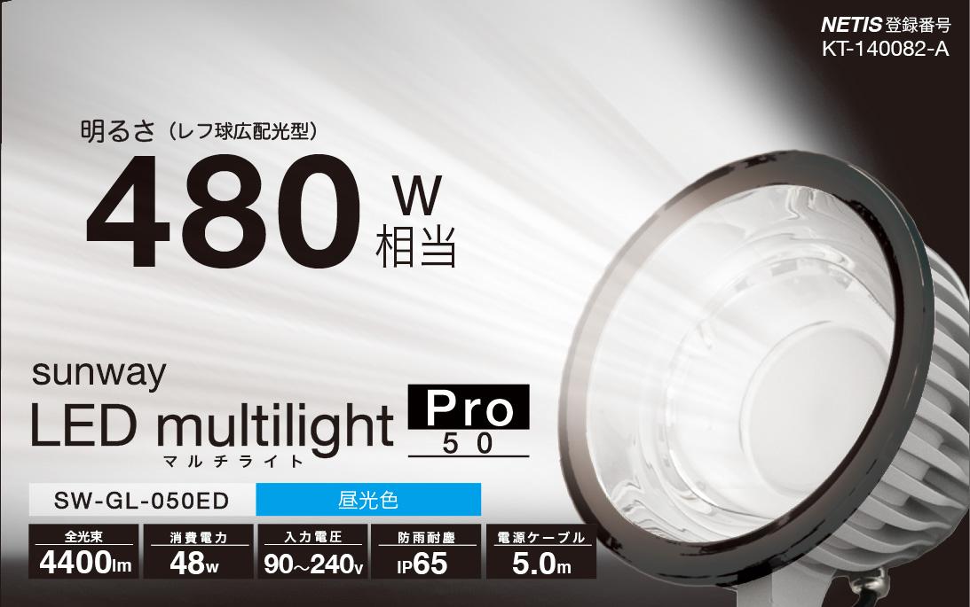 ◎サンウェイ LEDマルチライト・プロ50 屋外対応LED投光器(作業灯) 90V~240V対応 48W 4400lm 屋外用レフランプ480W相当 昼光色(6500K) 照射角度60° 防塵 防雨(IP65) 電源ケーブル5m SW-GL-050ED