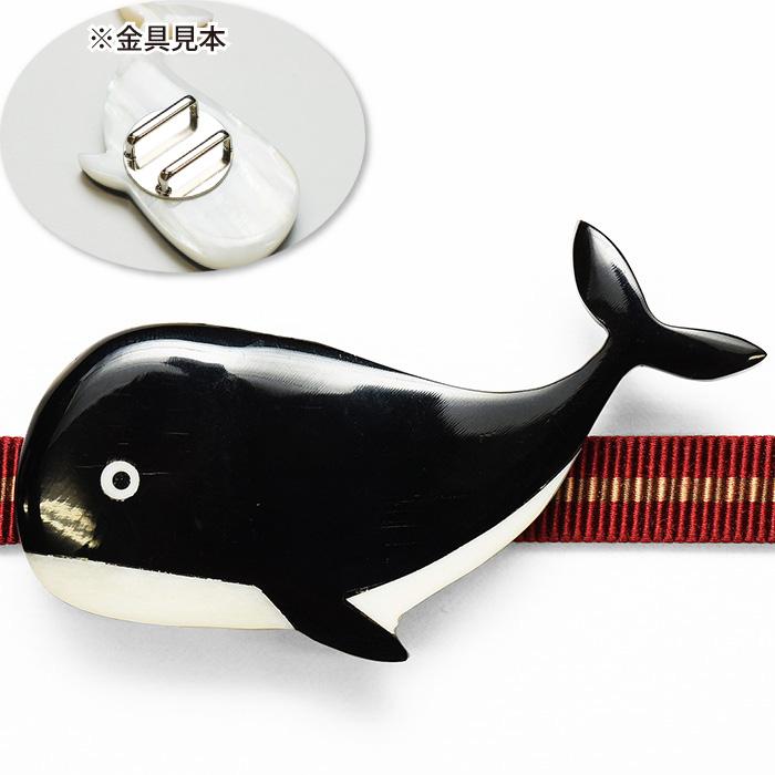 くじら 4900 水牛角 公式サイト 帯留め単品 水牛 帯留 三分紐 着物 鯨 小紋 普段着 クジラ 附下げ 訪問着 破損の恐れの為メール便はご注意下さい 大人気 obt-425