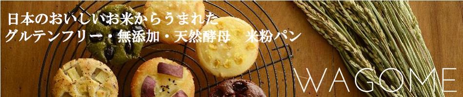 グルテンフリー・米粉パン WAGOME:WAGOMEはグルテンフリー ・無添加・天然酵母・米粉パン店です。