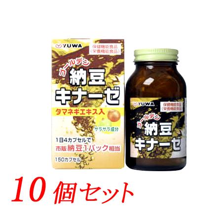 ユーワ/YUWA ゴールデン納豆キナーゼ 150カプセル 10個セット【送料無料 (沖縄・離島除く)】