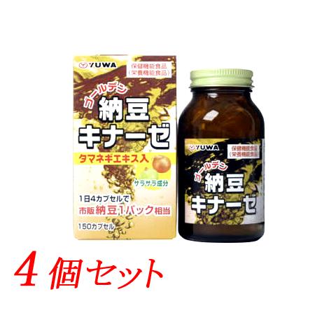 ユーワ/YUWA ゴールデン納豆キナーゼ 150カプセル 4個セット【送料無料 (沖縄・離島除く)】