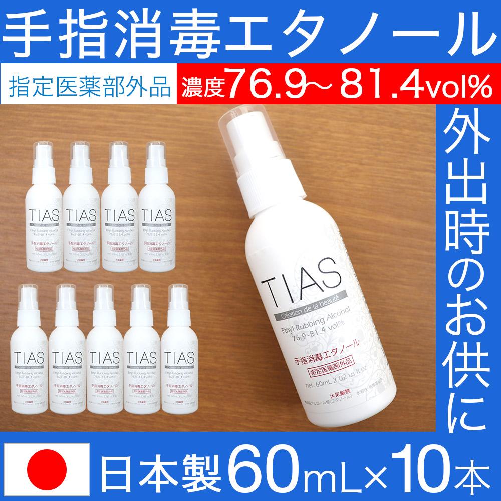TIAS 手指消毒エタノール 60mL×10本セット
