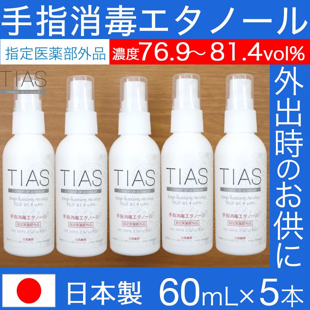 TIAS 手指消毒エタノール 60mL×5本セット