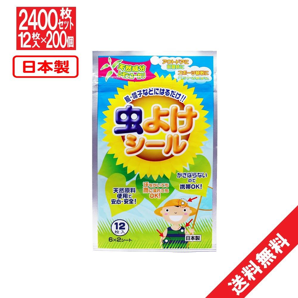 虫よけシール 計2400枚セット(12枚入×200個)お子様・ペットにも 貼るだけ 虫除け 防虫 送料無料