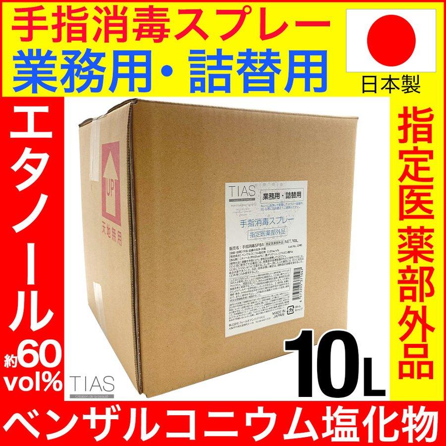 TIASアルコール消毒液 業務用・詰替用 10L