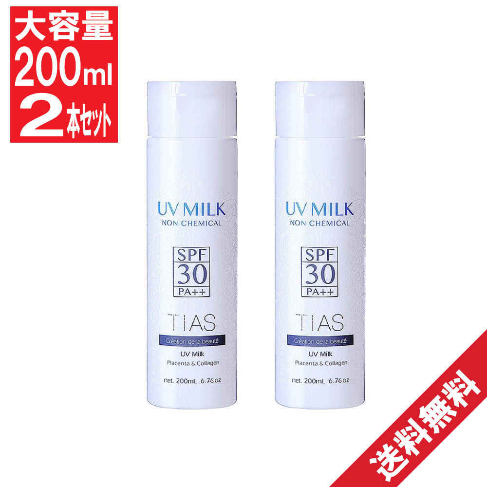 TIAS UVプロテクトミルク200ml×2本セット
